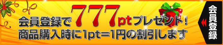 会員登録で777ptプレゼント