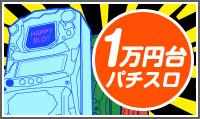 1万円台のパチスロ台