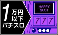 一万円以下のパチスロ台