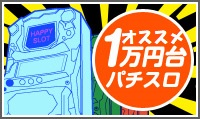 オススメ1万円台